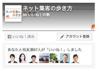 facebookページプラグイン