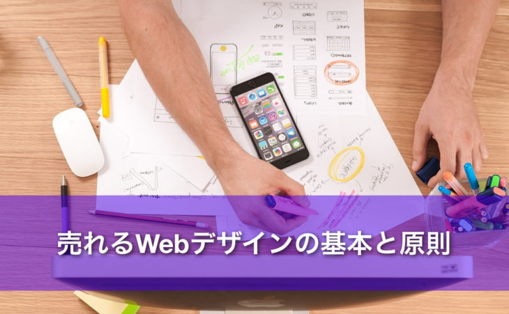 売れるWebデザインの基本と原則