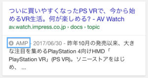検索結果で表示される AMP ラベル