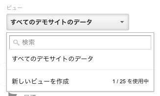 Googleアナリティクス 新規ビューの作成 手順