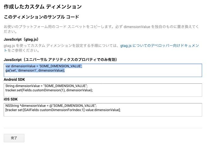 カスタムディメンションのコード生成画面