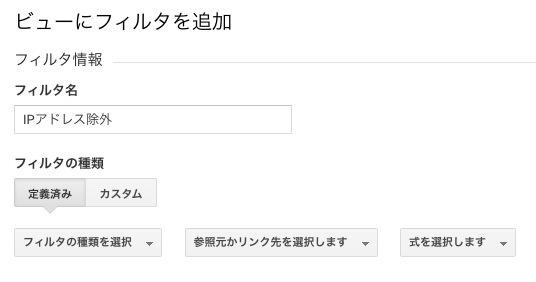 IPアドレスを除外するフィルタの名前と種類を設定