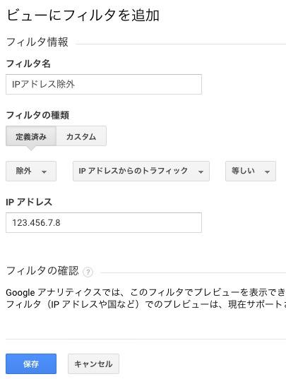 IPアドレスを除外するフィルタの設定