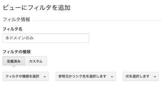 ホスト名が本サイトのトラッフィクのみ計測するフィルタの作成