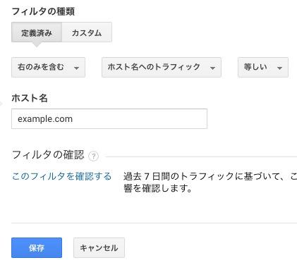ホスト名が本サイトのトラッフィクのみ計測するフィルタの設定
