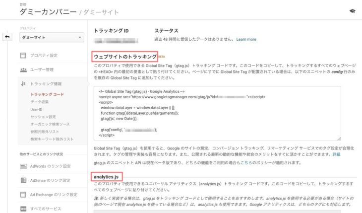 Googleアナリティクス トラッキングコード 取得画面