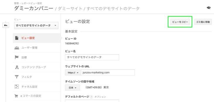 Googleアナリティクス ビューをコピーするボタン