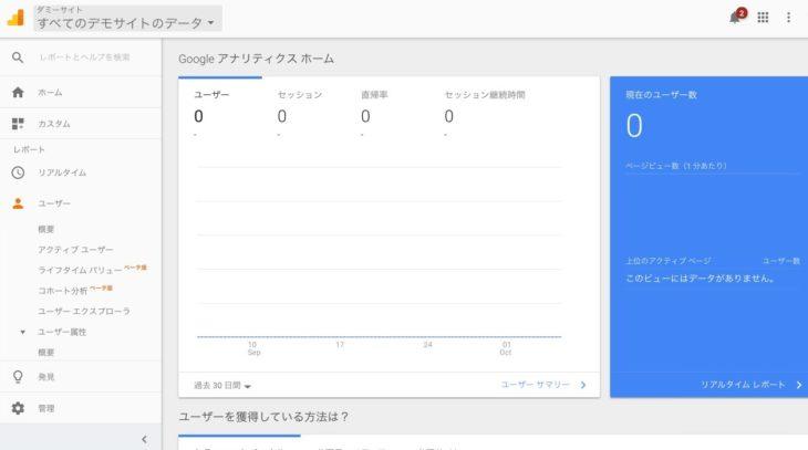 Googleアナリティクス ビューレポート ホーム画面