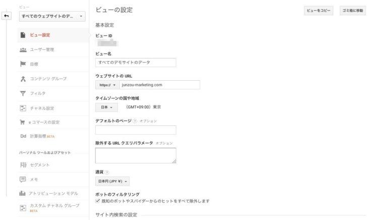 Googleアナリティクス ビュー設定