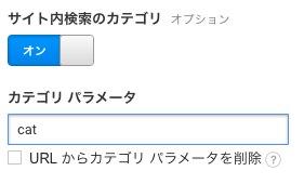 サイト内検索のカテゴリ 設定