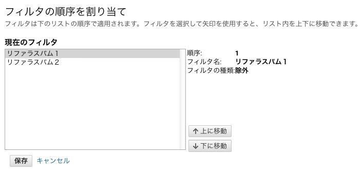 ビューフィルタの適用順序の変更画面