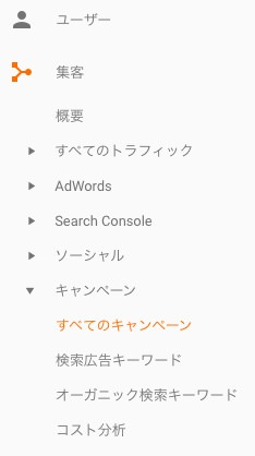Googleアナリティクス キャンペーンのレポートメニュー