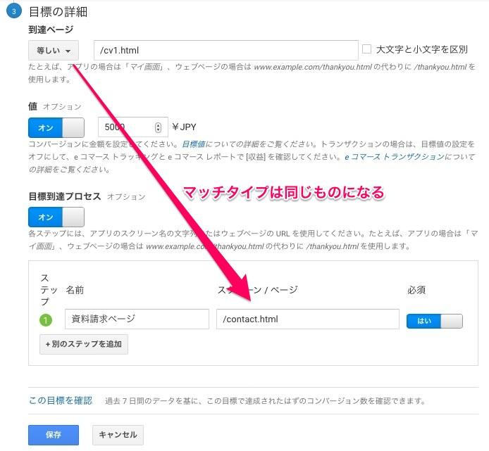 目標到達プロセスにおける URLマッチタイプの使用