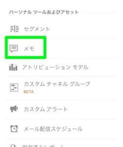 Googleアナリティクス 管理画面 ビューメニューからメモを選択