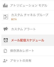 Googleアナリティクス 管理画面ビューメニュー メール配信スケジュール