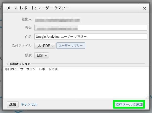 既存のメールに追加 で複数レポートをまとめて送信