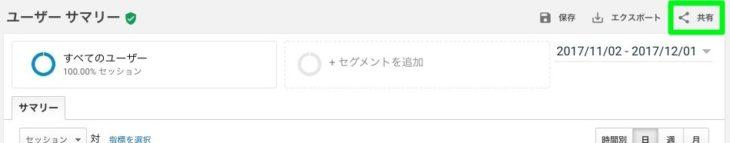 Googleアナリティクス 共有ボタン