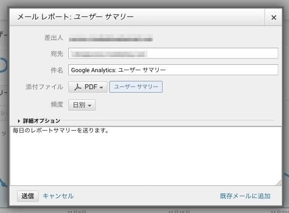 レポートのメール配信設定画面