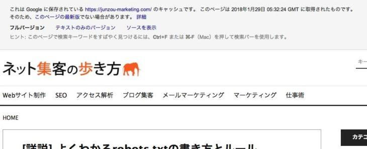 Googleにキャッシュされたページの表示