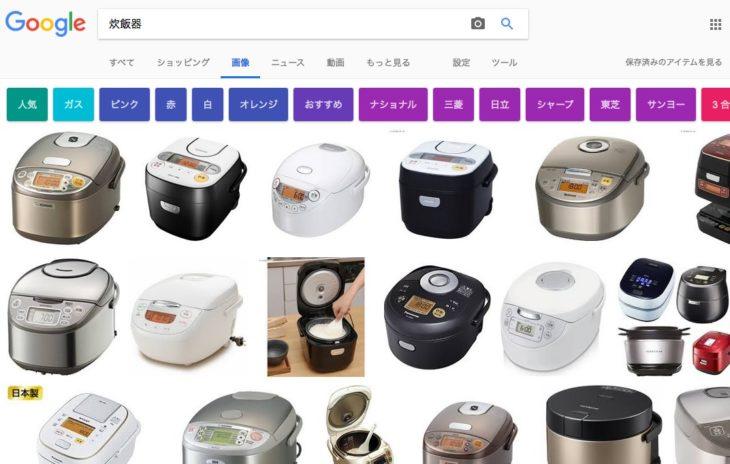 画像検索結果の表示例