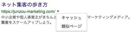 検索結果でのキャッシュへのリンク