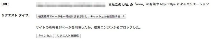 URL削除リクエストの設定と確認