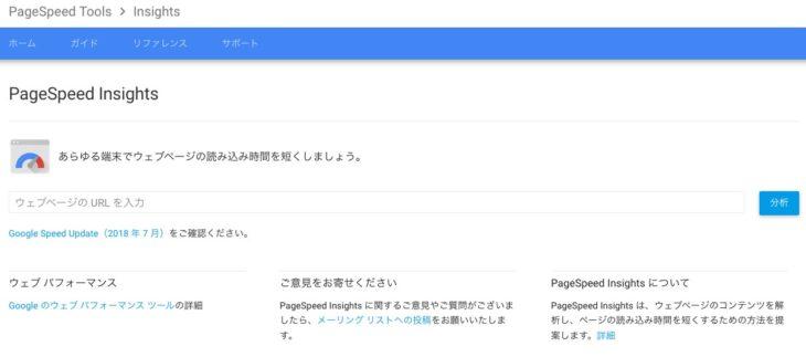 Google ページスピードインサイト 画面