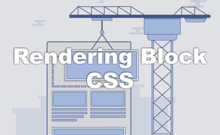 レンダリングブロックを解決するCSS配信の最適化と手順