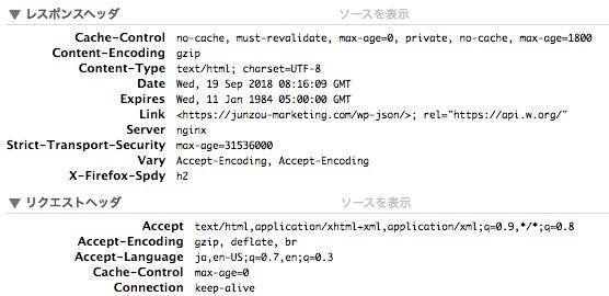 HTTPヘッダー情報 例