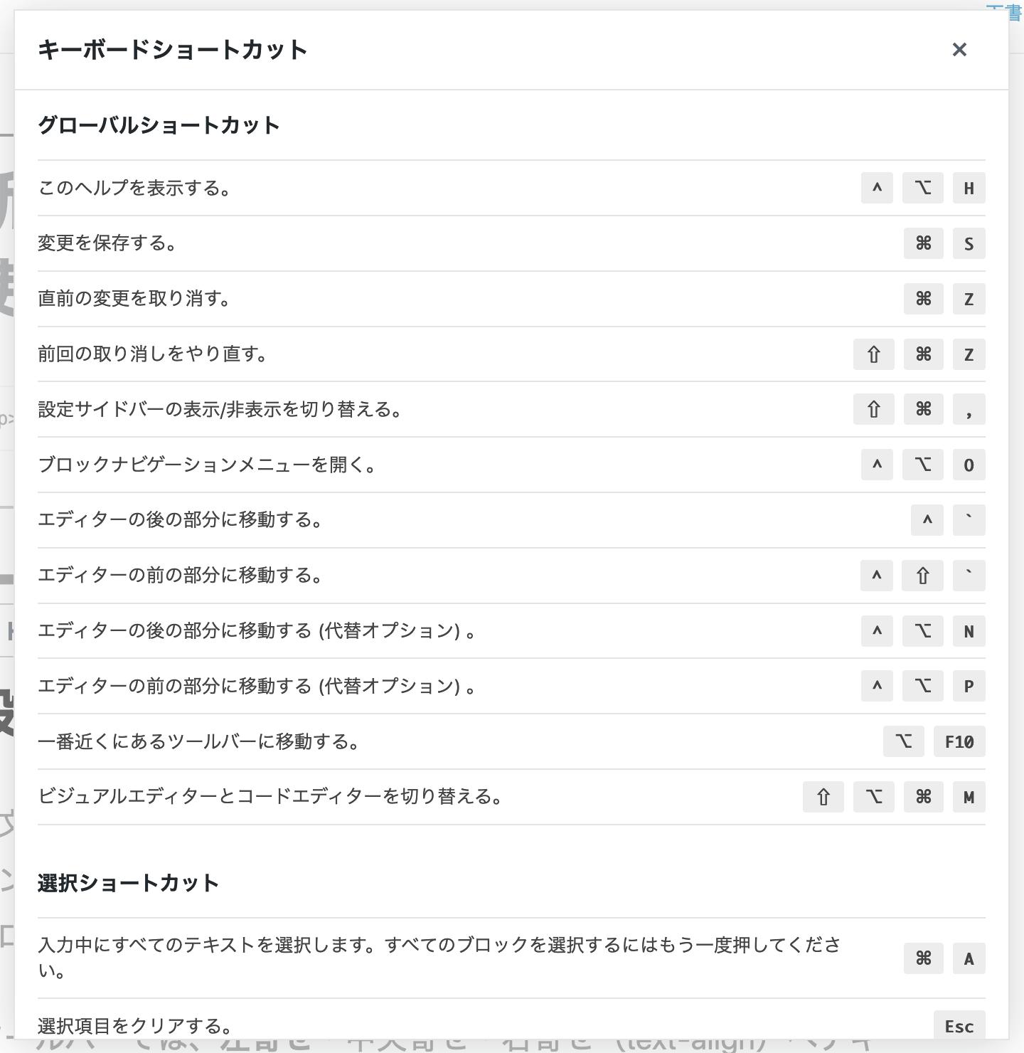 WordPress エディターで使えるキーボードショートカット