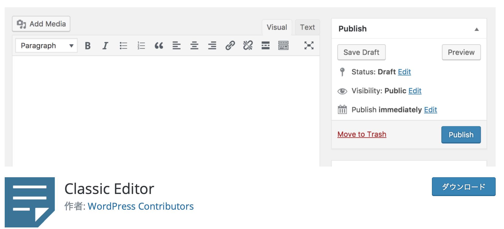 WordPress クラシックエディター 公式プラグイン