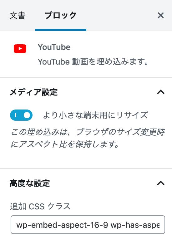YouTube 埋め込みブロック設定パネル