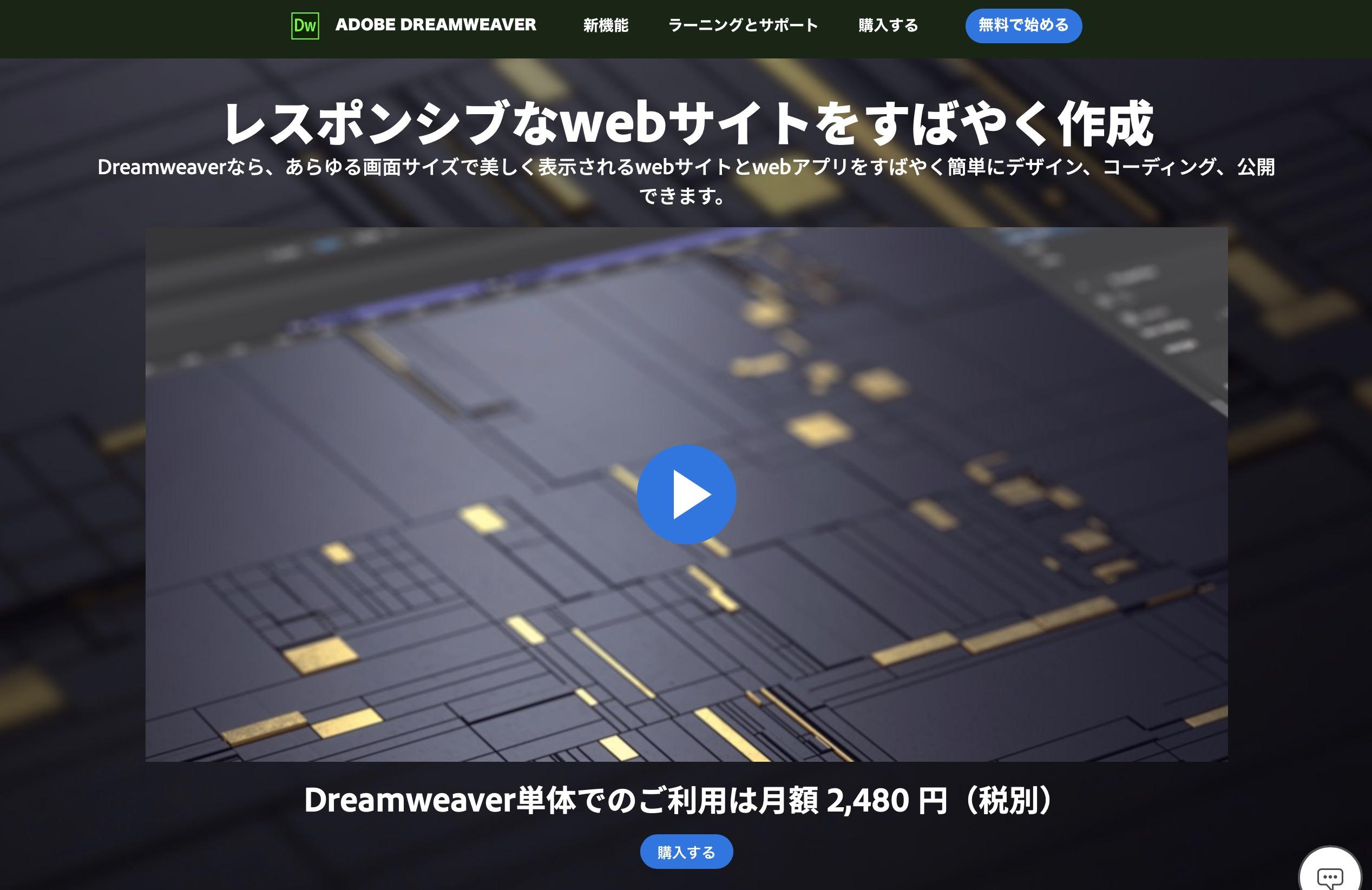 Dreamweaver 公式サイトキャプチャ