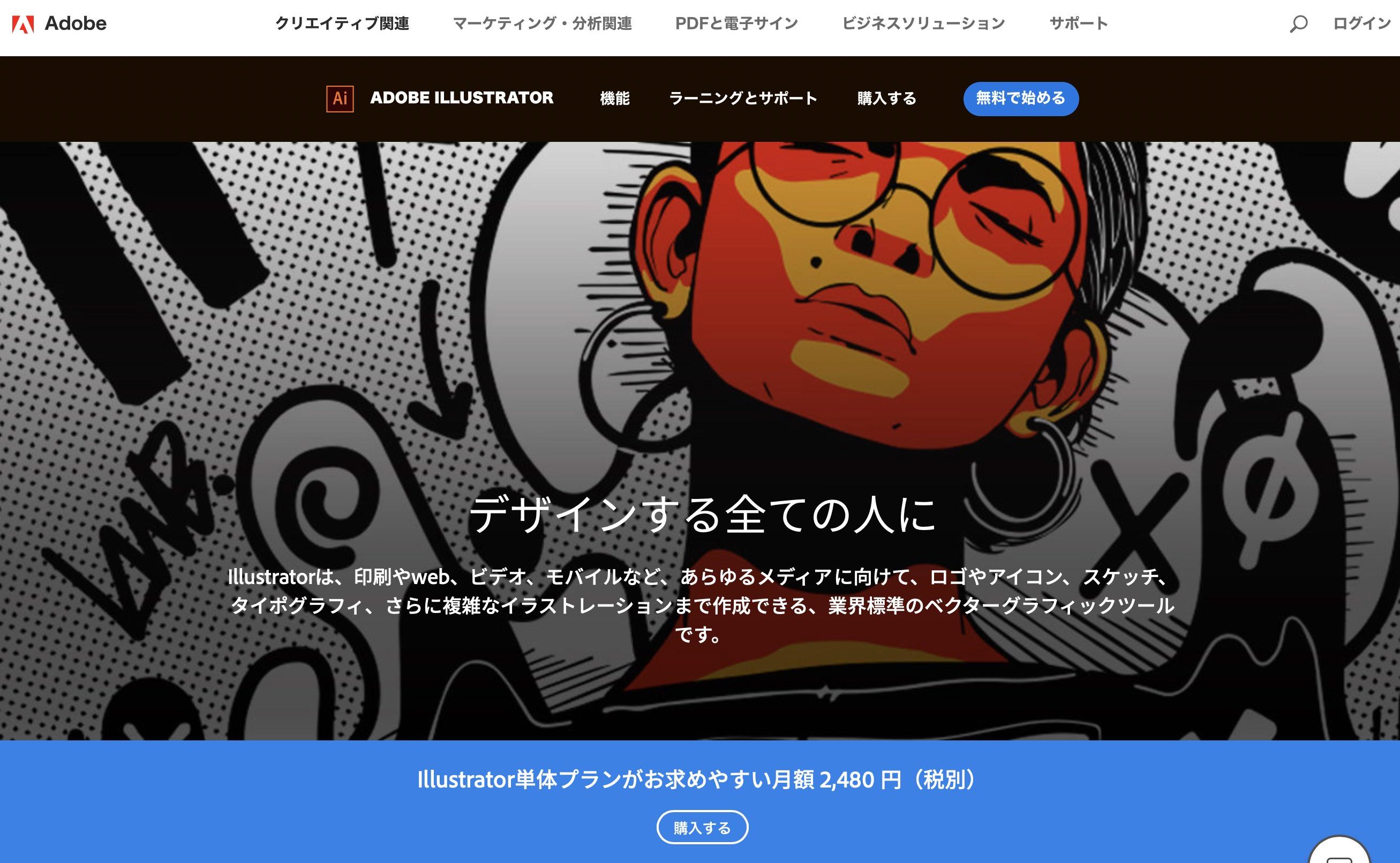 Illustrator 公式サイトキャプチャ