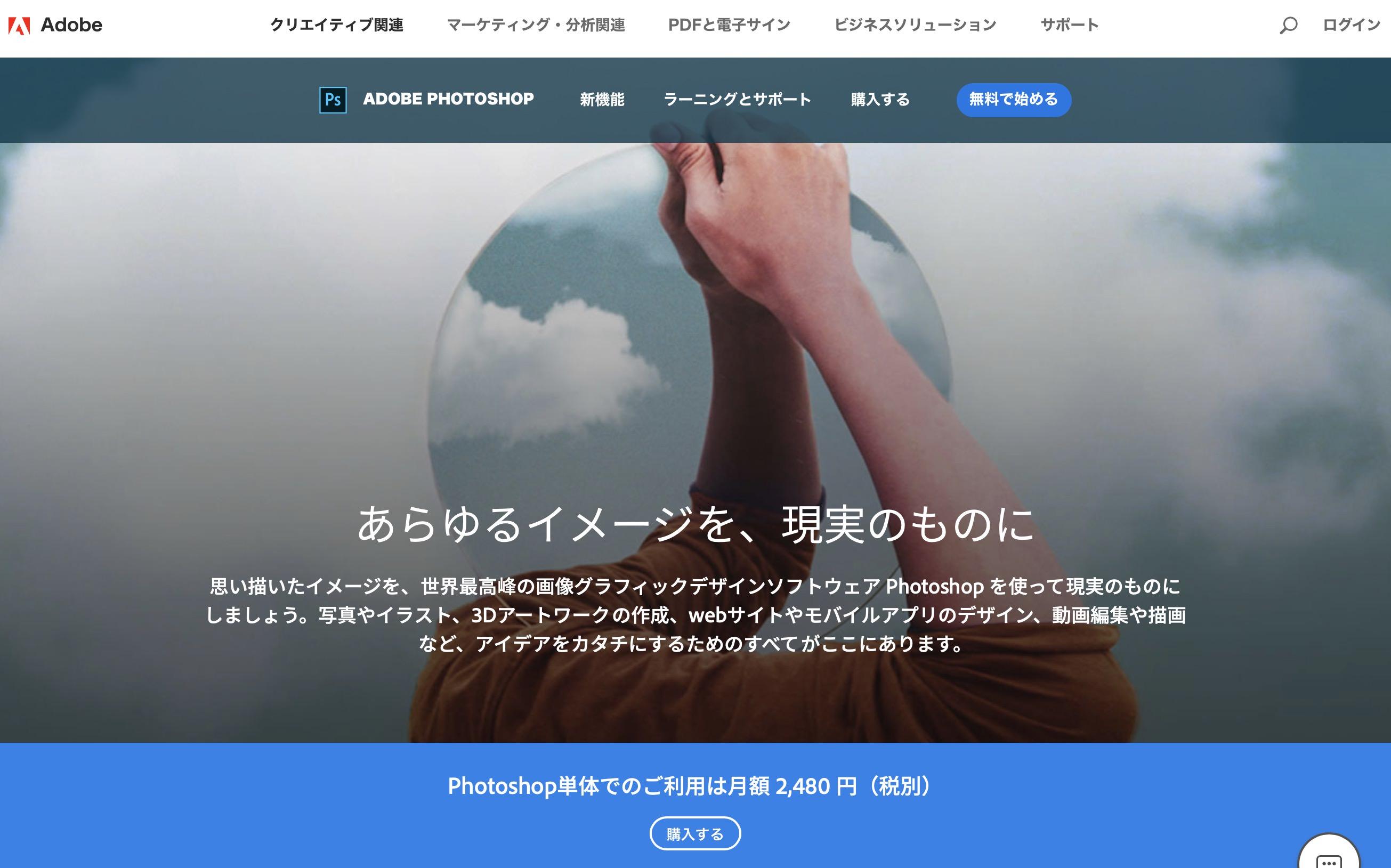 Photoshop 公式サイトキャプチャ