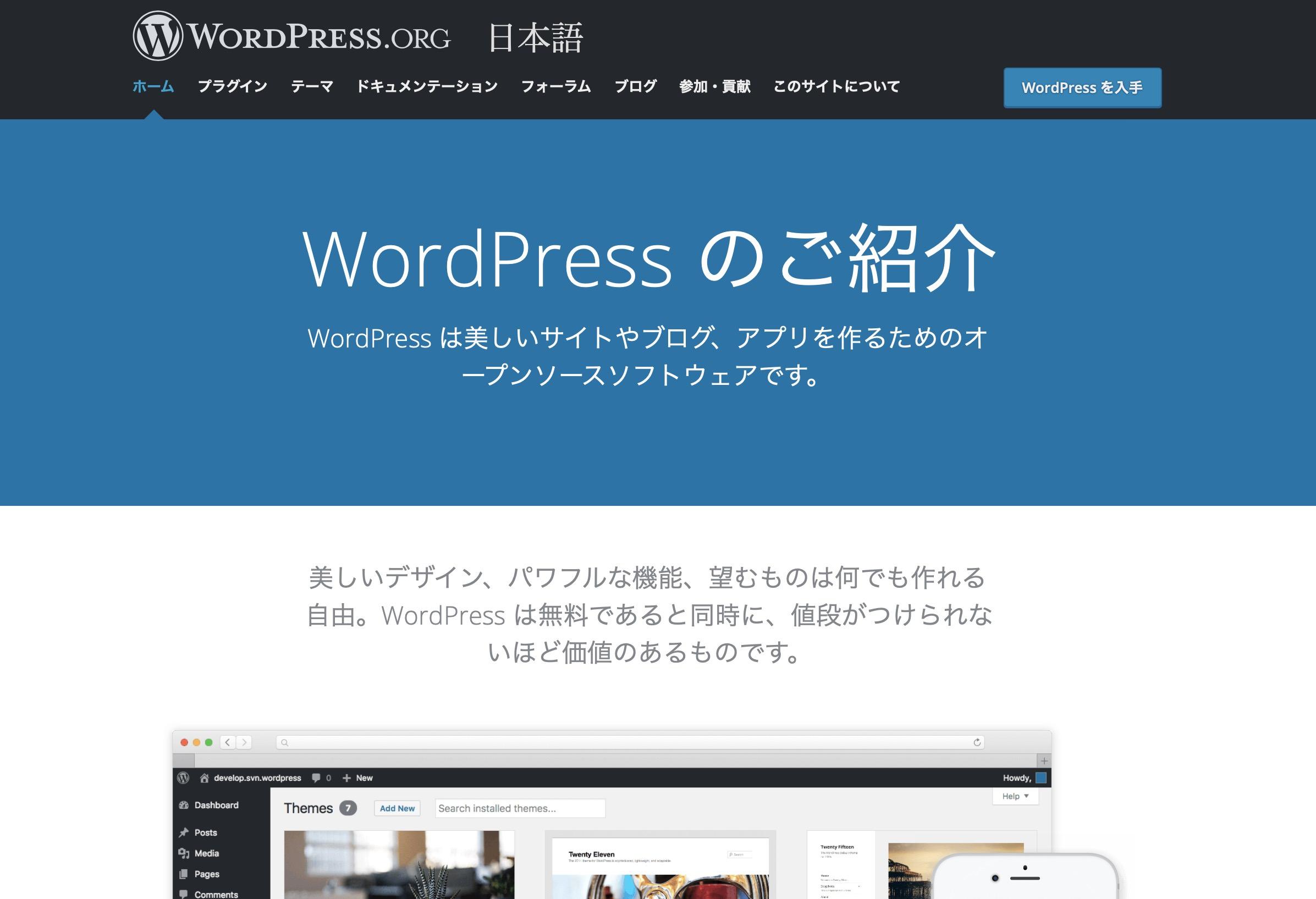 WordPress サイトキャプチャ