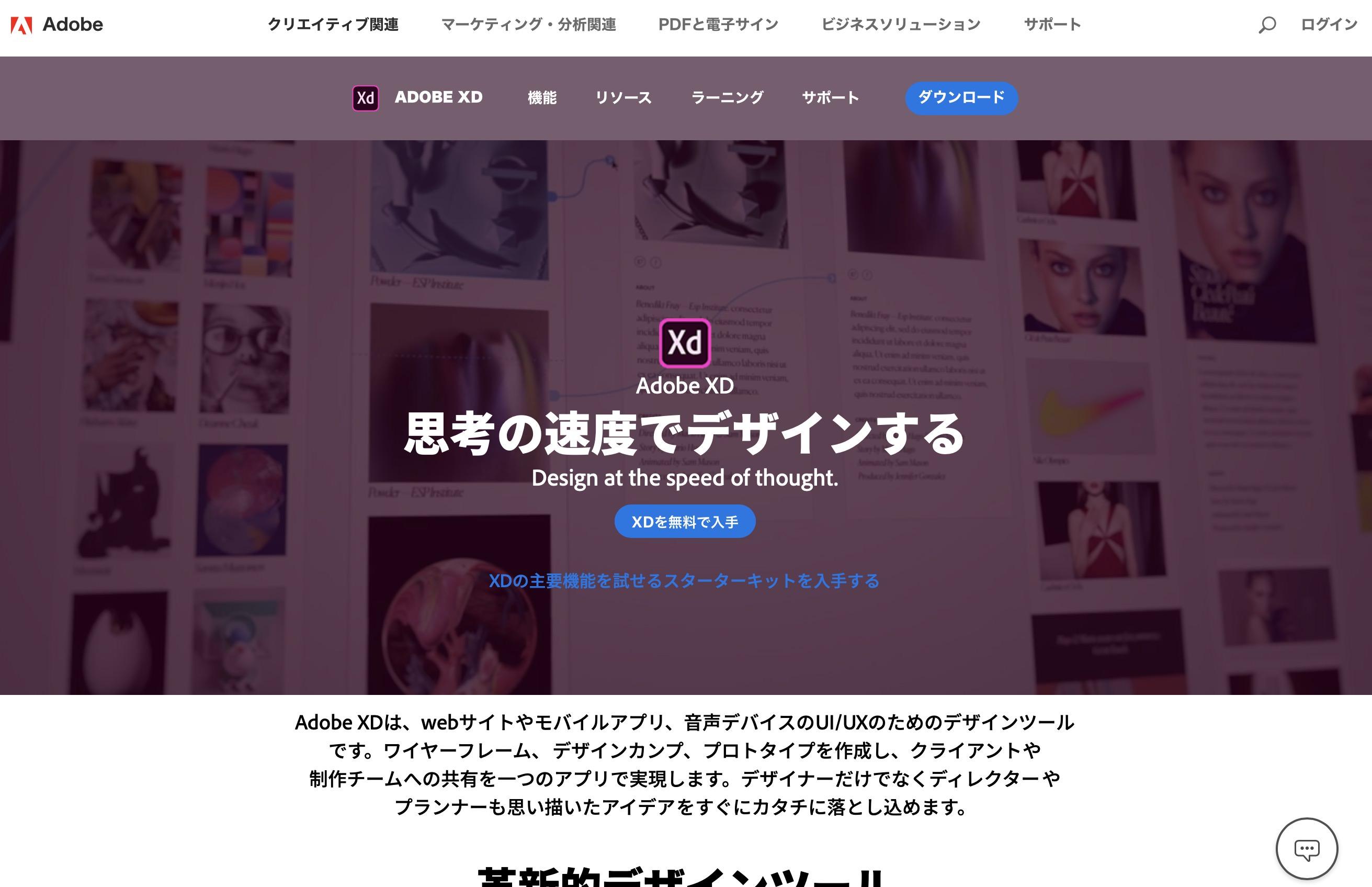 Adobe XD 公式サイトキャプチャ