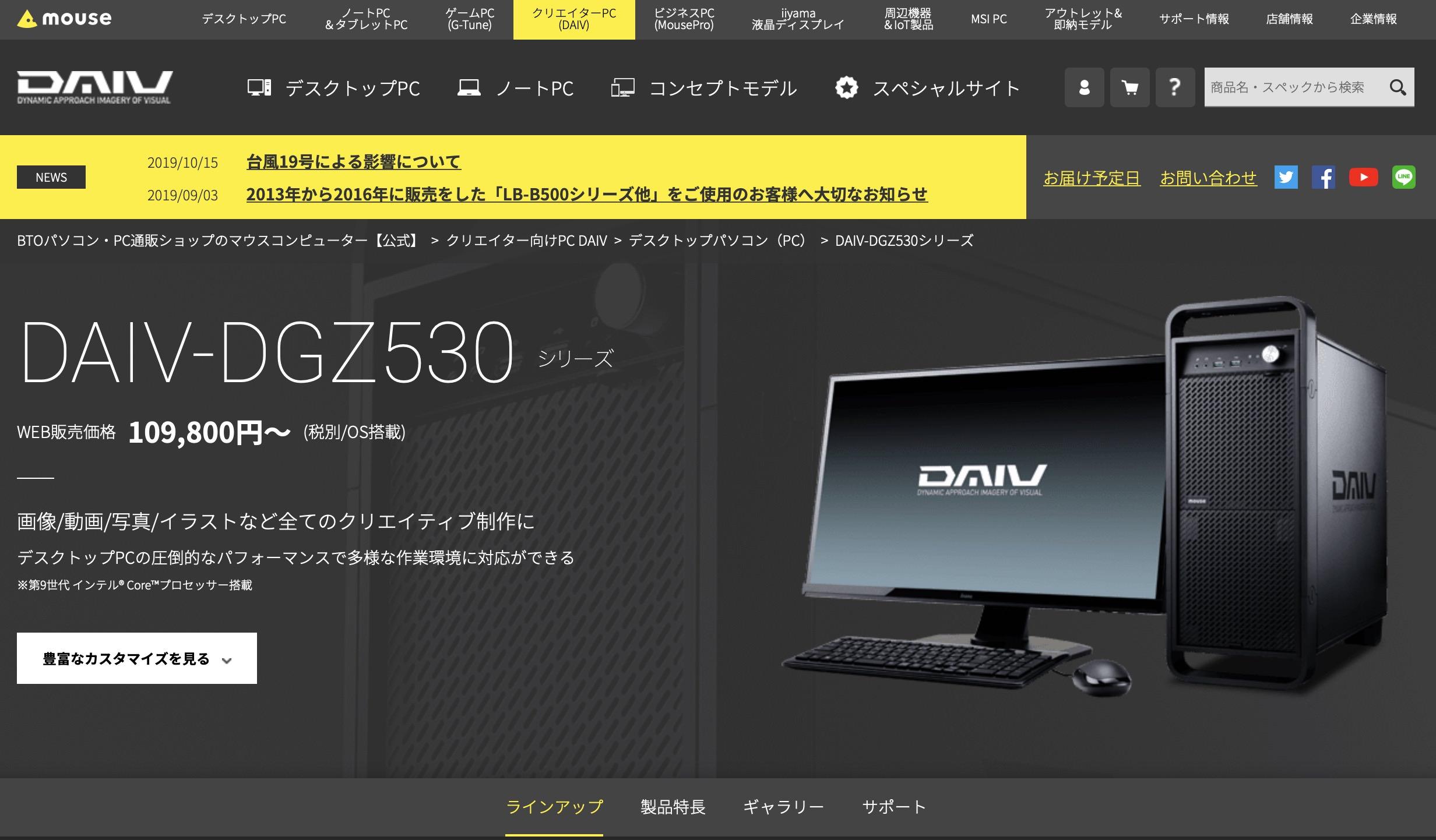 マウスコンピュータ DAIV DGZ530 シリーズ