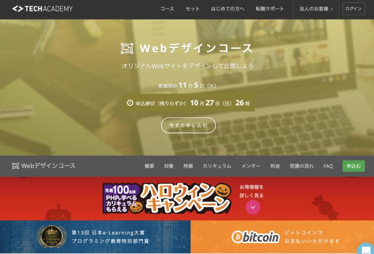 テックアカデミー Webデザインコース
