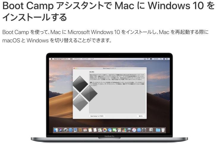 Windowsブートキャンプ