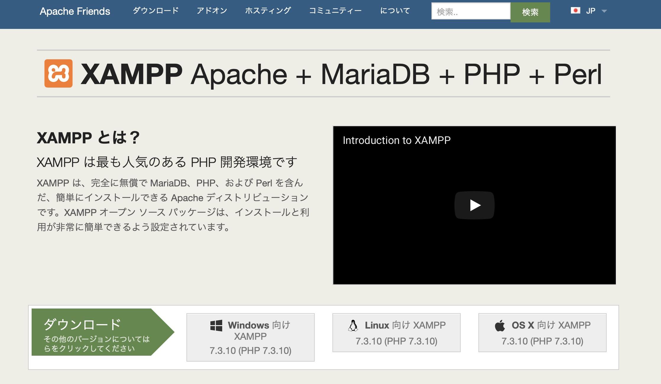 XAMPP 公式サイトキャプチャ