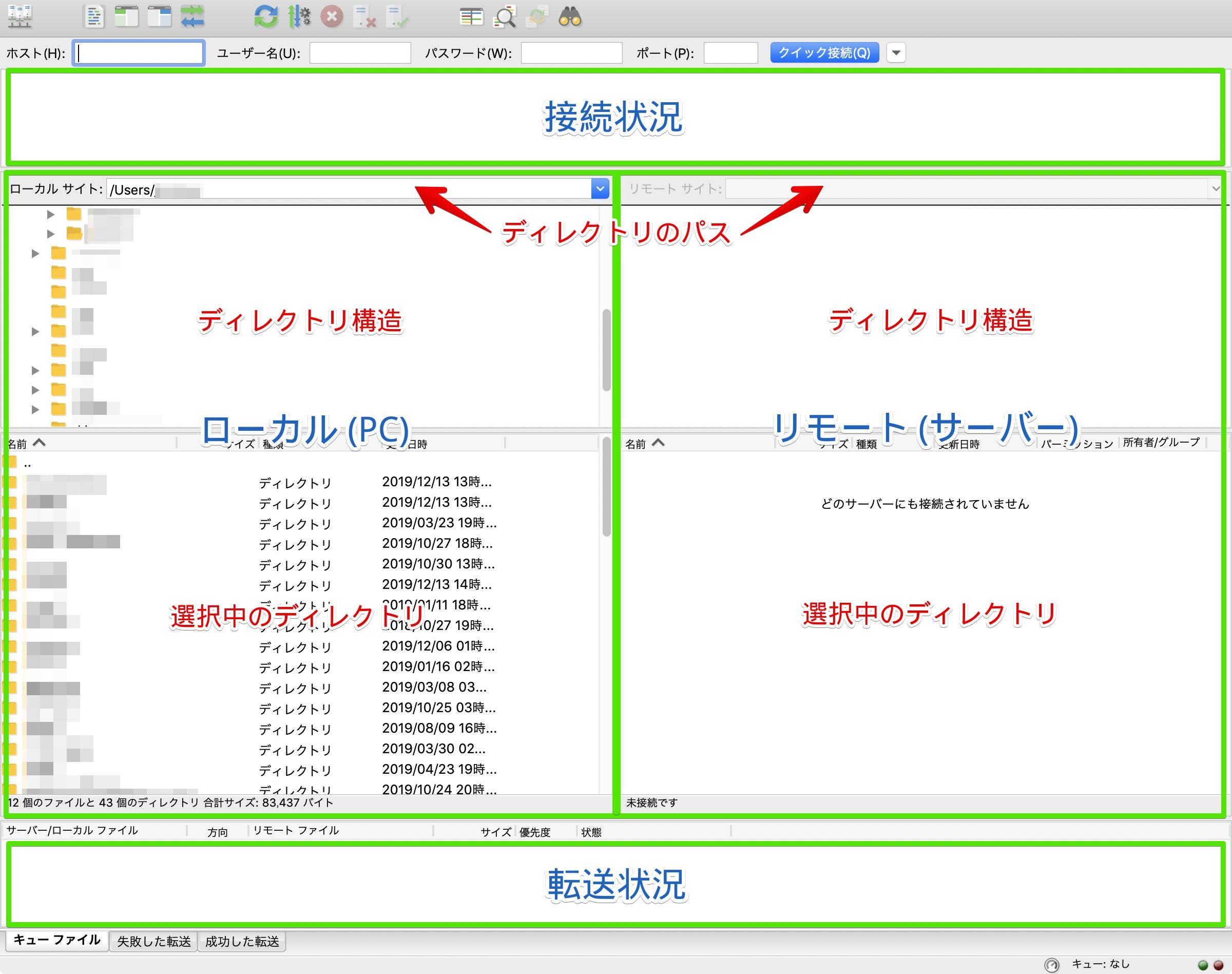FileZillaのメイン画面