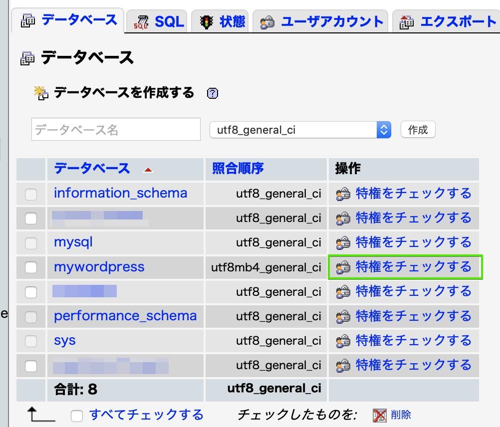指定のデータベースの特権をチェックする