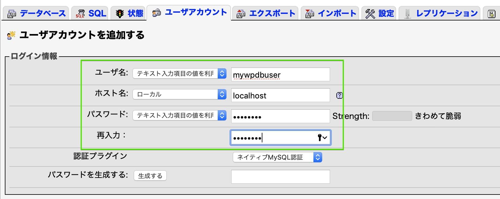 ユーザーアカウントのログイン情報を入力
