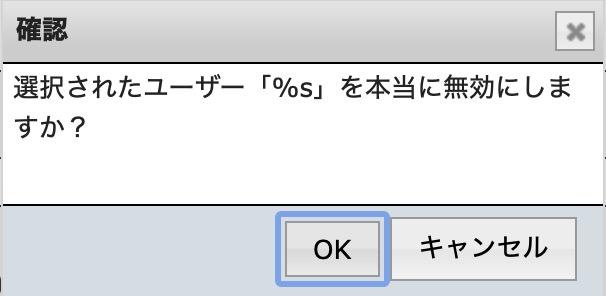ユーザー削除の確認ポップアップ