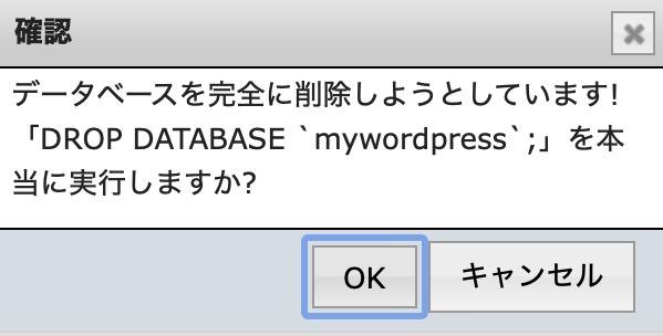 データベース削除の確認ポップアップ
