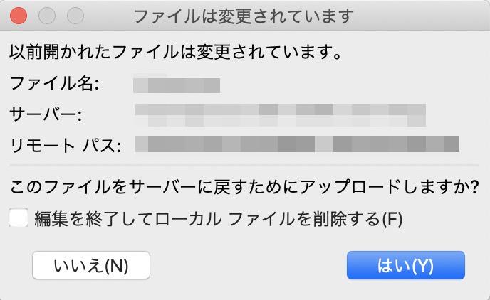 リモートファイルの更新確認