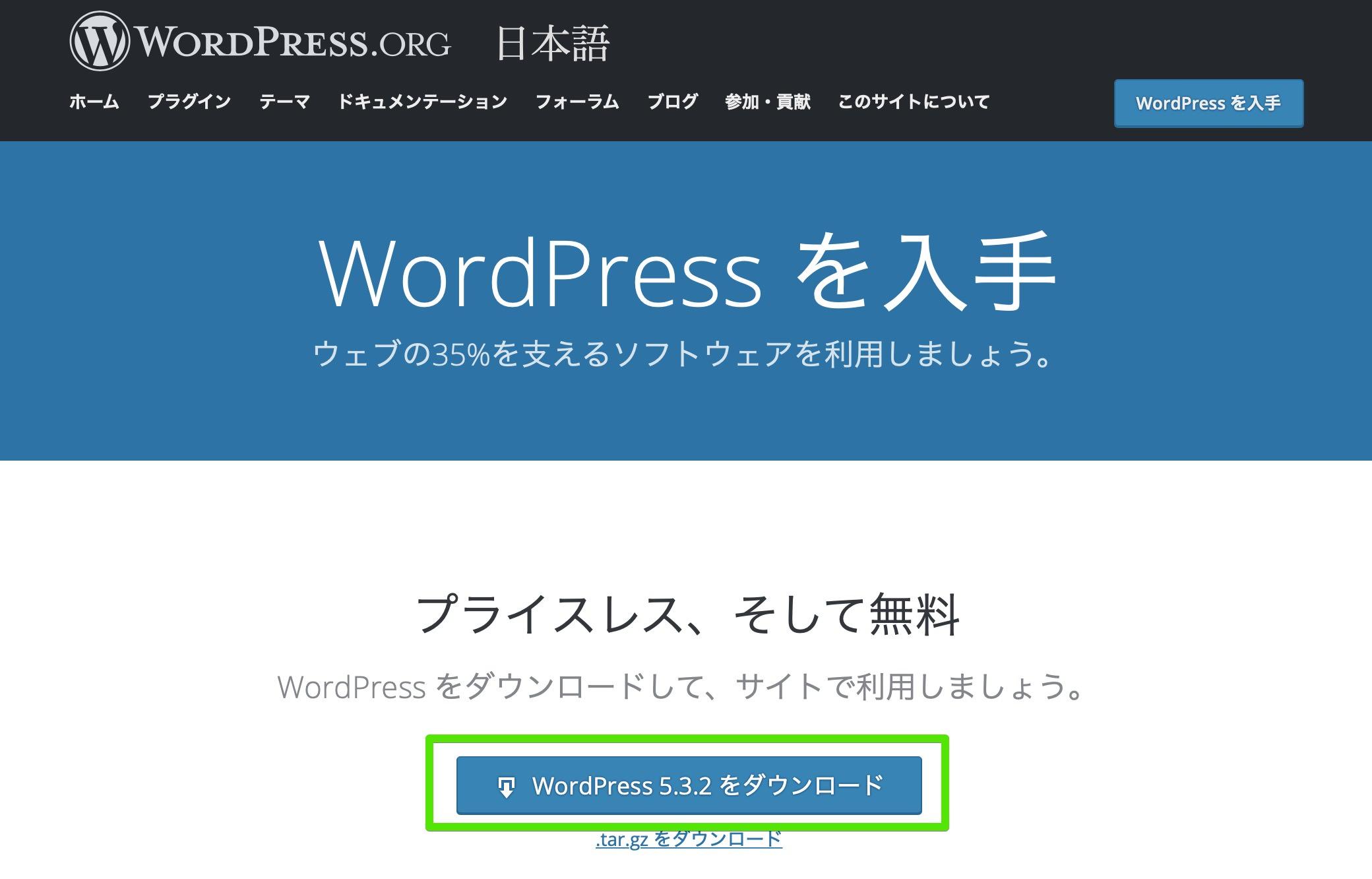 WordPress ダウンロード 公式サイト