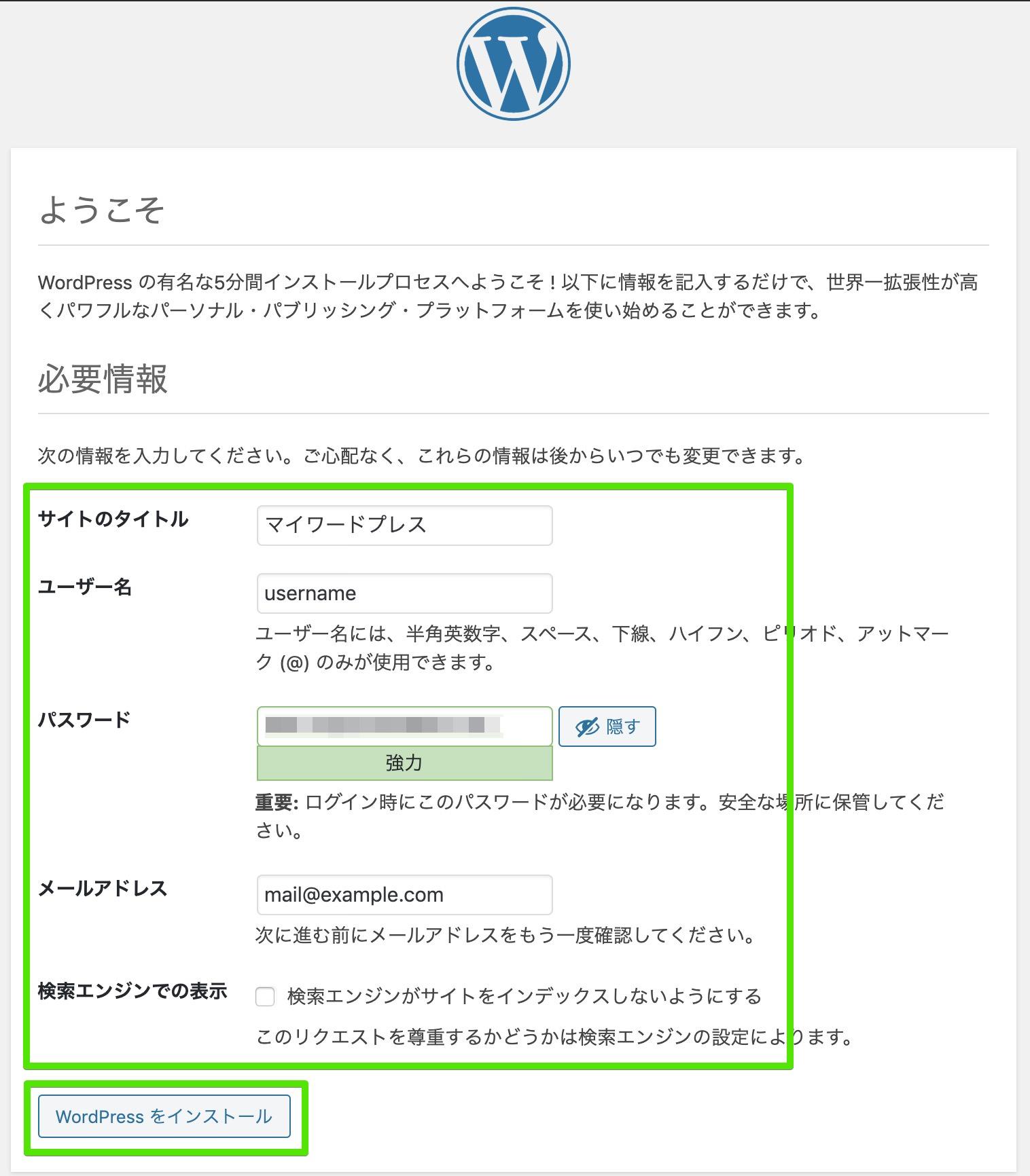 WordPressサイト情報の入力