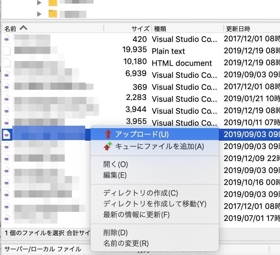 右(副ボタン)クリックでファイル転送